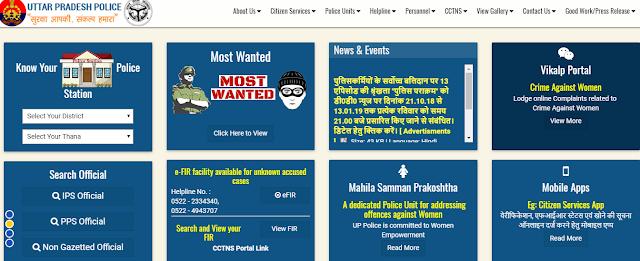 अब Up-police विकल्प पोर्टल के जरिये महिलाएं ऑनलाइन शिकायत दर्ज करा सकती है। Now women's may file complaint online with up-police vikalp portal.