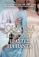 http://www.culture21century.gr/2017/04/erastes-gia-panta-ths-johanna-lindsey-book-review.html