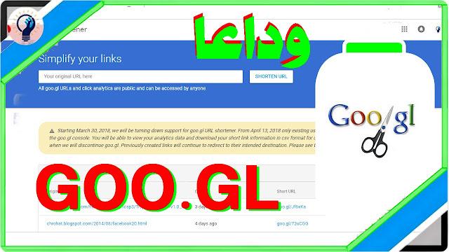 اعلنت جوجل اليوم عن توقف دعمها لخدمة اختصار الروابط goo.gl