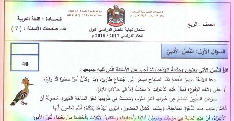 الامتحان الوزارى لغة عربية للصف الرابع الفصل الدراسى الأول 2017-2018