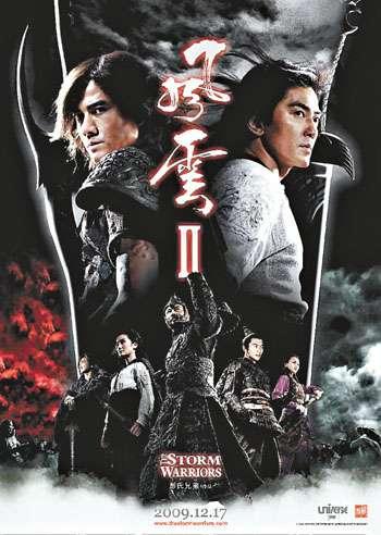 The Storm Riders 2 (2009) ฟงอวิ๋น ขี่พายุทะลุฟ้า 2