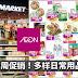 Aeon 本周促销!多样日常用品促销!鸡蛋、卫生纸、白米、汽水都有折扣哦!