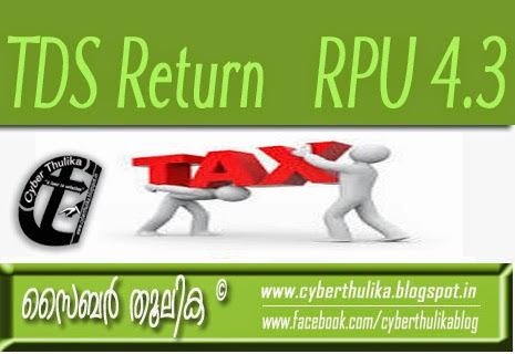 TDS Return with RPU ~ Cyber Thulika  l  സൈബർ തൂലിക
