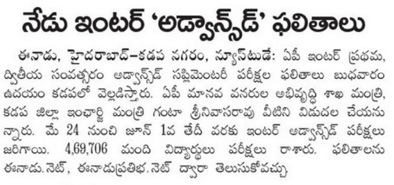 Ap intermediate supplementary results 2016 1st 2nd year result date of improvement