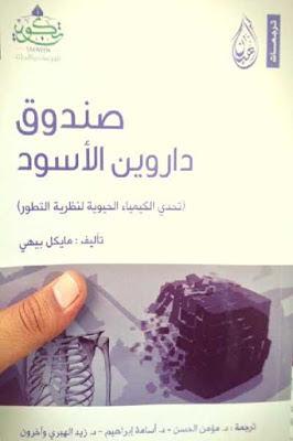 تحميل كتاب صندوق داروين الأسود - تحدي الكيمياء لنظرية التطور pdf مايكل بيهي