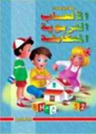 تحميل كتاب العاب تربوية للأطفال %D8%A7%D9%84%D8%B9%D