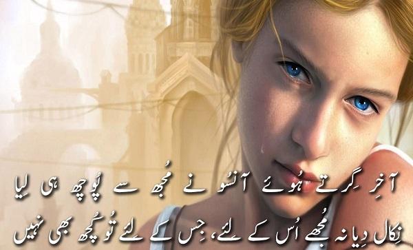 whatsapp love short status 2017 urdu poetry ghazals akhir girte howe ansoo ne mujsay pooch he liya