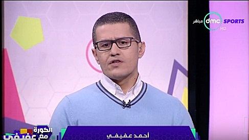 برنامج الكورة مع عفيفى حلقة يوم الجمعة 12 1 2018 أحمد عفيفى كاملة
