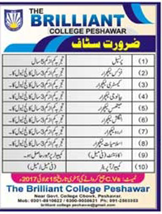 Principal, Lecturer, Computer Operator jobs in Brilliant College Peshawar july 2017