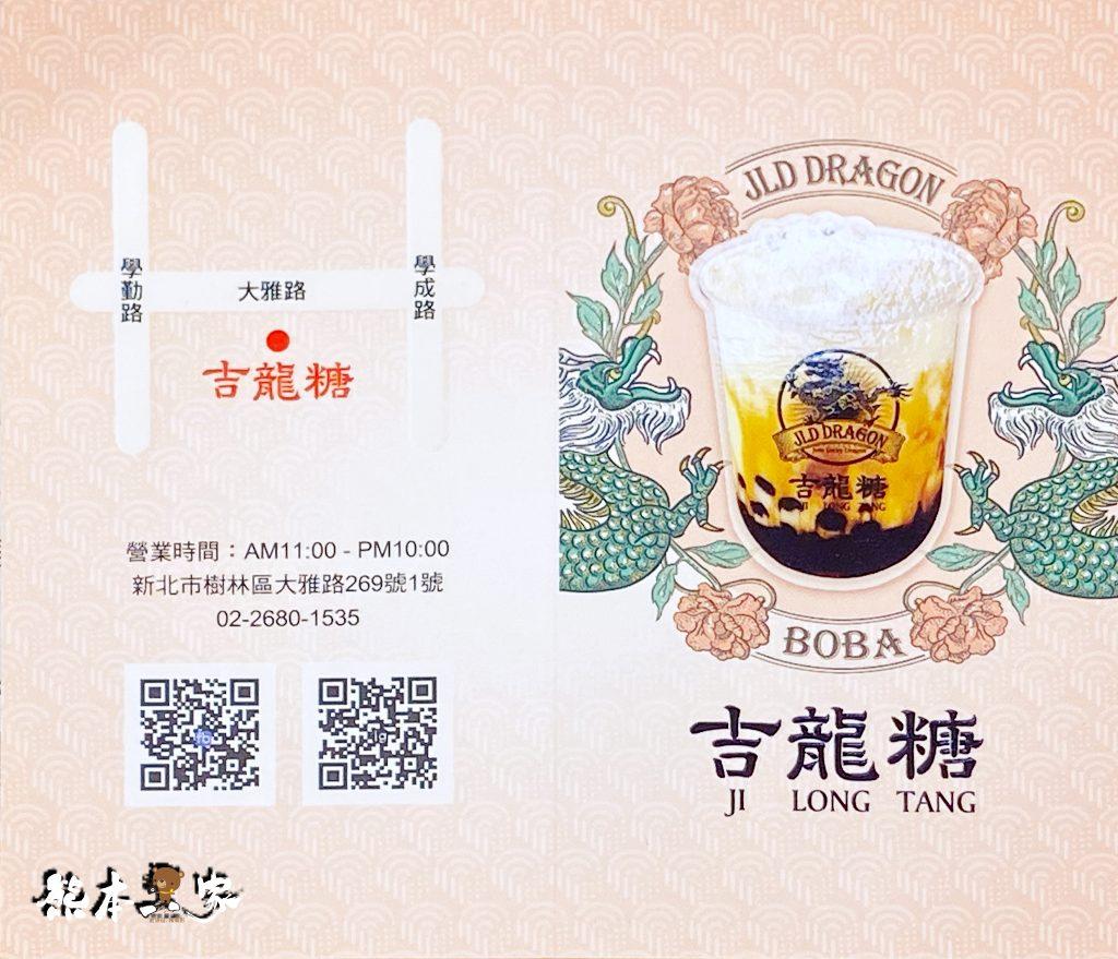 三峽北大吉龍糖菜單menu|放大清晰版詳細分類資訊