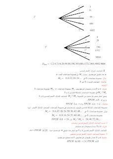 الأعداد الأولية نظرية بيزو نظرية %D8%A7%D9%84%D8%A3%D