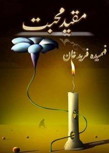 Muqeed E Mohabbat Episode 2 By Fehmeeda Farid Khan