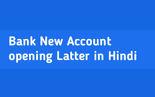 Bank-New-acocount-Open-Latter-In-Hindi