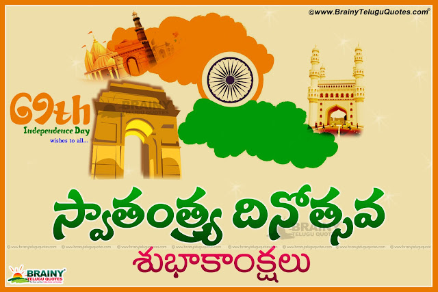 here is the best latest independence day wishes greetings in telugu Best latest Independence day telugu greetings with hd wallpapers WhatsApp status telugu best inspirational messages with Indian idol images Indian freedom fighters hd wallpapers