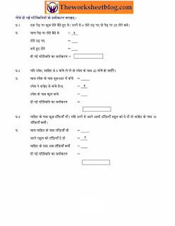 Class 7 maths printable worksheetsfor hindi medium