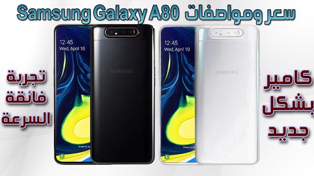 سعر ومواصفات موبايل Samsung Galaxy A80 مع مميزات وعيوب إيه 80