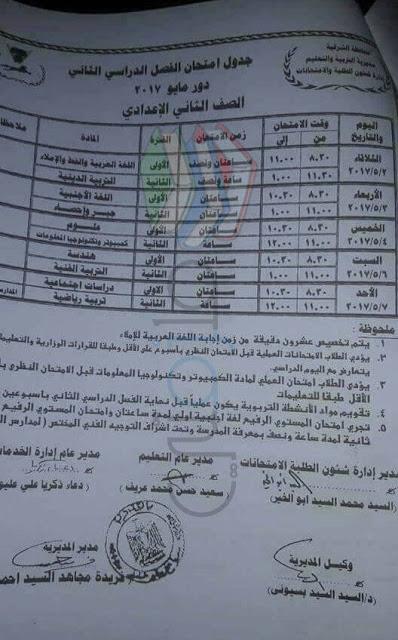 جدول إمتحانات الصف الثالث الإعدادي 2017 الترم الثاني محافظة الشرقية