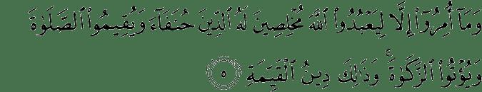 Surat Al-Bayyinah Ayat 5