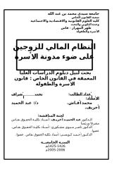 Photo of تحميل رسالة ماستر بعنوان النظام المالي للزوجين على ضوء مدونة الأسرة pdf