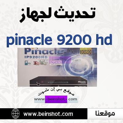 تحديث  لجهاز pinacle 9200 hd