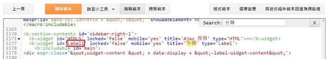 blogger-label-widget-id-Blogger 按下標籤出現文章列表 V2﹍可切換摘要及標題模式