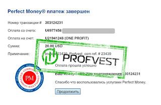 Депозит в One-Profit 4