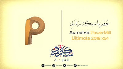 Autodesk PowerMill Ultimate 2018 x64