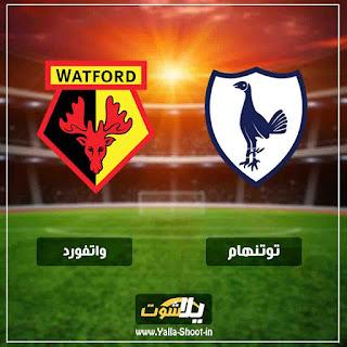 في العارضة بث مباشر مشاهدة مباراة توتنهام واتفورد اليوم 30-1-2019 في الدوري الانجليزي