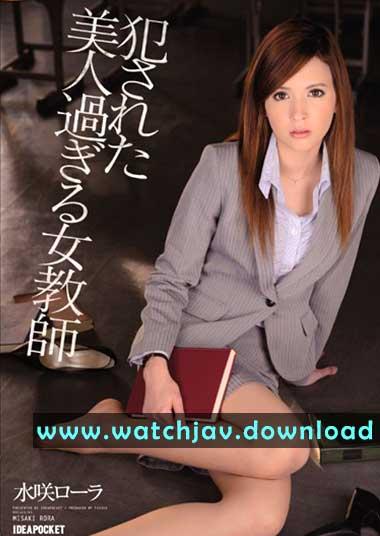 JAV With Sub English Lola Misaki IPZ-405-www.watchjav.DOWNLOAD