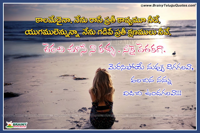 Here is Love Poetry In Telugu, Prema Kavithalu for her, Best telugu love poetry for her, Nice love expressing kavithalu in telugu for him, True love expressing love quotes in telugu HD wallpapers, Best Telugu Good true love Images with  nice Greetings online, Telugu Good Poetry Quotes and messages online, nice Telugu Heart touching Love Poems Kavithalu,Best Telugu Love quotes with alone sad girl images, Love quotes in telugu, telugu love quotes, Prema kavithalu telugulo, Nice inspiring telugu prema kavithalu, manchi telugu prema kavithalu, telugu manchi maatalu, madhura prema kavithalu, telugu love quotes, heart touching telugu love quotes.nice Telugu prema Images and Love Pictures Free,Heart touching love Poetry in Telugu for expressing love, Prema kavithalu for Girlfriend, Heart Breaking love Poetry for Her, Sad alone love failure Quotes, messages and Poetry in Telugu for Him with images, Best telugu love letters for Girlfriend or Boy friend free download.