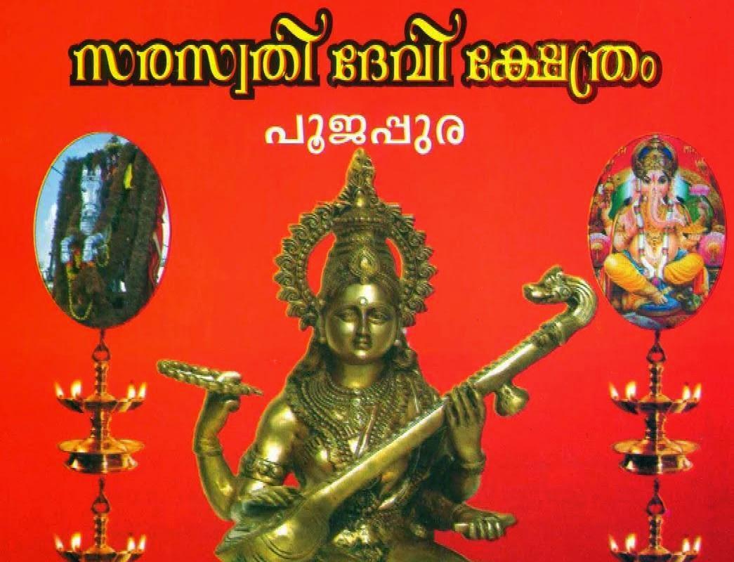 pooja festival kerala