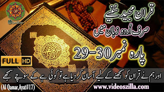 Quran urdu translation only  Quran with Urdu translation Para No 29 30