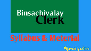 Bin Sachivalay Clerk Syllabus 2018
