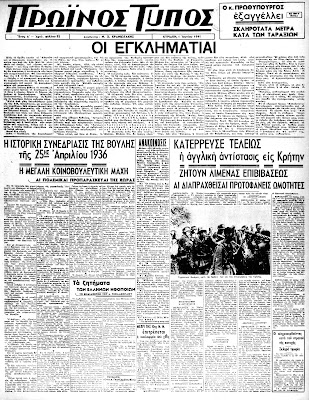 proinos-typos 01-06-1941