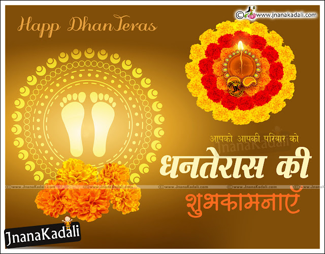 Dhana Trayodashi Wishes quotes in Hindi, Dhanteras Wishes in Hindi, Diwali 2016 Greetings Quotes hd wallpapers, Diwali Hindi Greetings