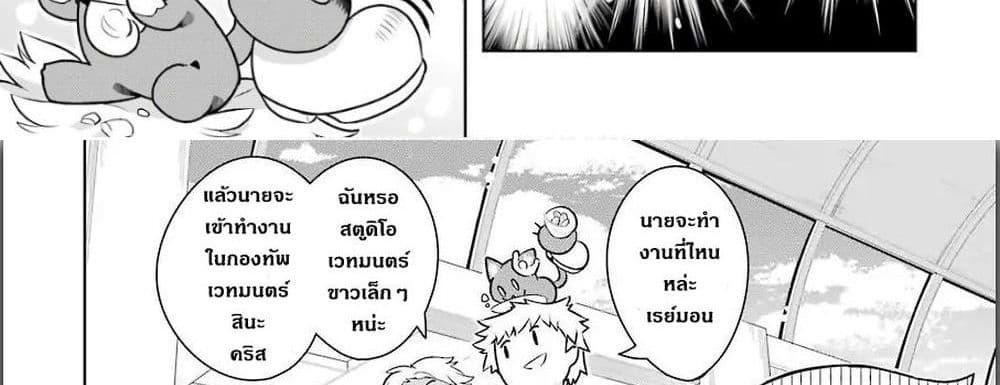 อ่านการ์ตูน Wakamono no Kuro Mahou Hanare ga Shinkoku desu ga, Shuushoku shite Mitara Taiguu Iishi, Shachou mo Tsukaima mo Kawaikute Saikou desu! ตอนที่ 1 หน้าที่ 49
