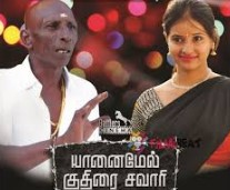 Yaanai Mel Kuthirai Savari 2016 Tamil Movie Watch Online