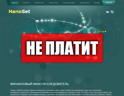 Скриншоты выплат с игры nanoset.cc