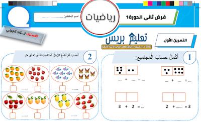 الفرض الثاني في الرياضيات الدورة الأولى للمستوى الأول ابتدائي