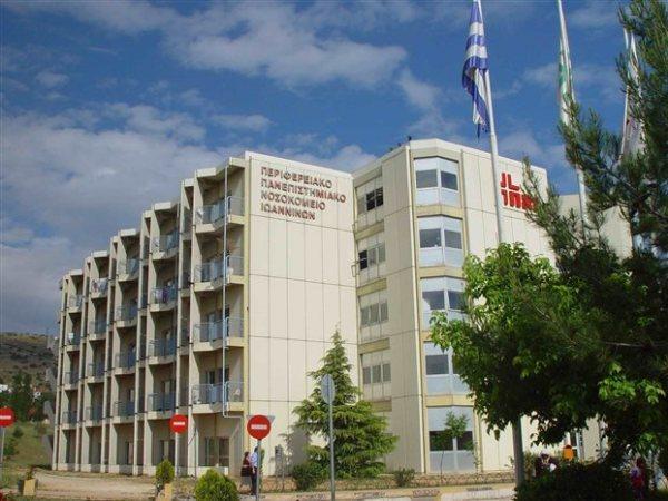 Γιάννενα: Πιστοποίηση κλινικών του Πανεπιστημιακού Νοσοκομείου