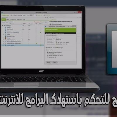 تعرّف على هذا البرنامج الرائع للتحكم في استهلاك الإنترنت لجميع البرامج التي تتواجد على حاسوبك
