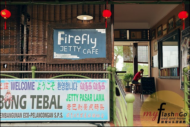 高渊 Nibong Tebal // 萤火虫码头咖啡馆