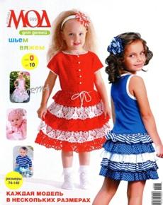 Журнал мод № 560 2012