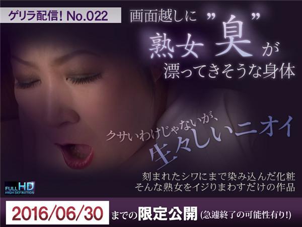 Jukujo-club 6289 熟女俱樂部 6289 ゲリラ配信!No.022 画面越しに熟女臭が漂ってきそうな身体