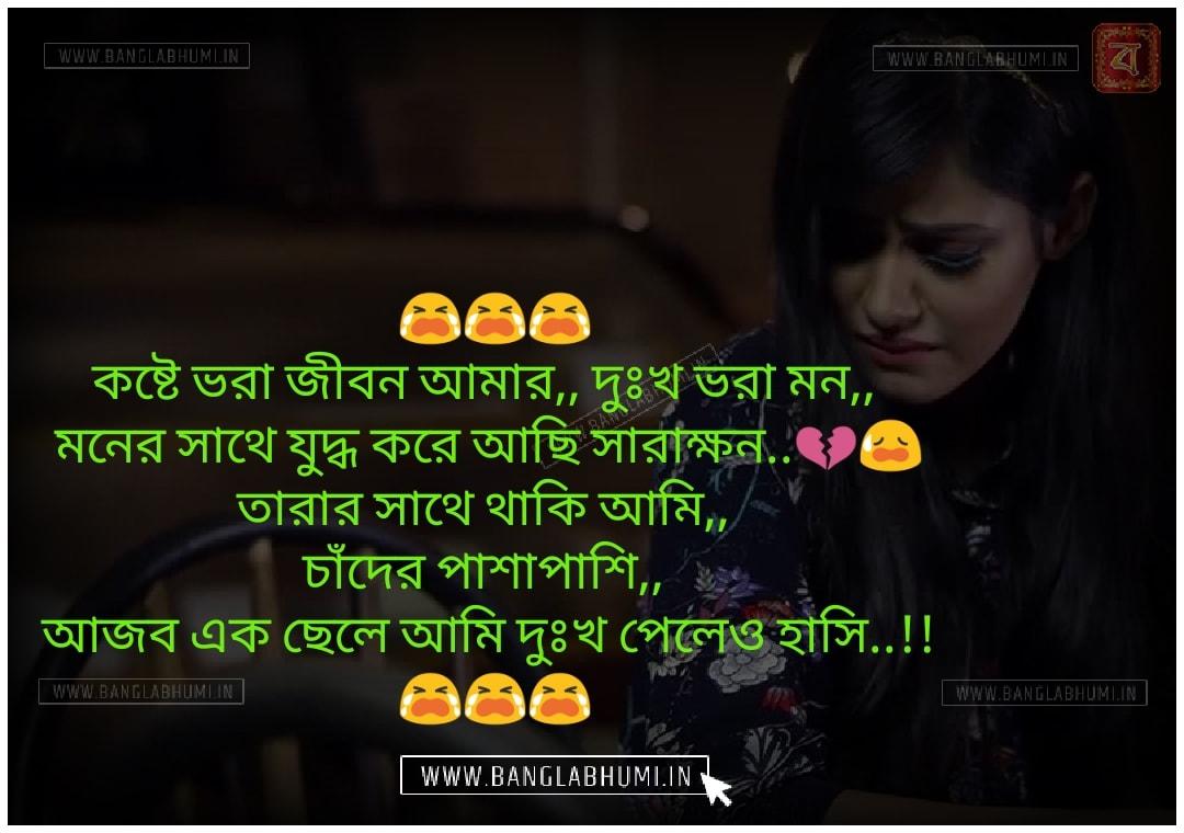 Whatsapp Bangla Sad Love Status Free Download & share