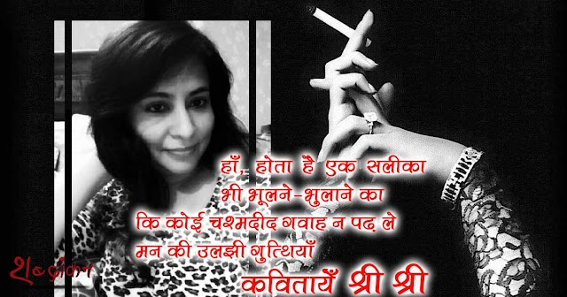 मेरी त्वचा के भीतर  — श्री श्री #Hindi #Poetry