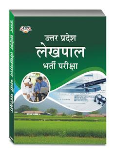 Download UPSSSC Chakbandi Lekhpal Syllabus 2015 in Hindi