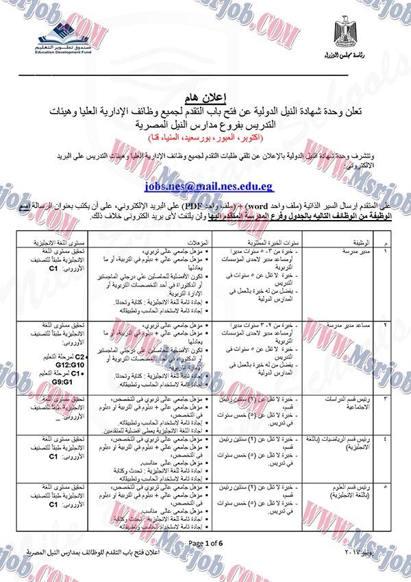 اعلان وظائف مدارس النيل الدولية للمؤهلات العليا الاوراق والتقديم 23 / 6 / 2017