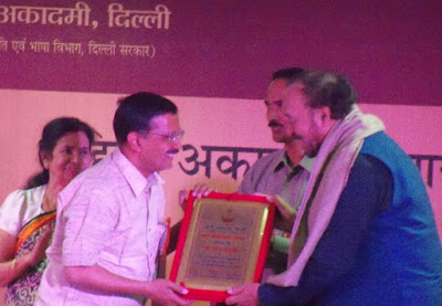 Gyan Prodyogiki Award by Hindi Academy Delhi