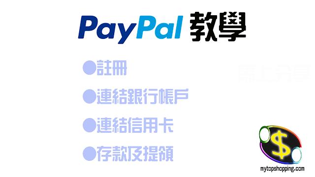 Paypal註冊、連結銀行帳戶、信用卡、存款及提領